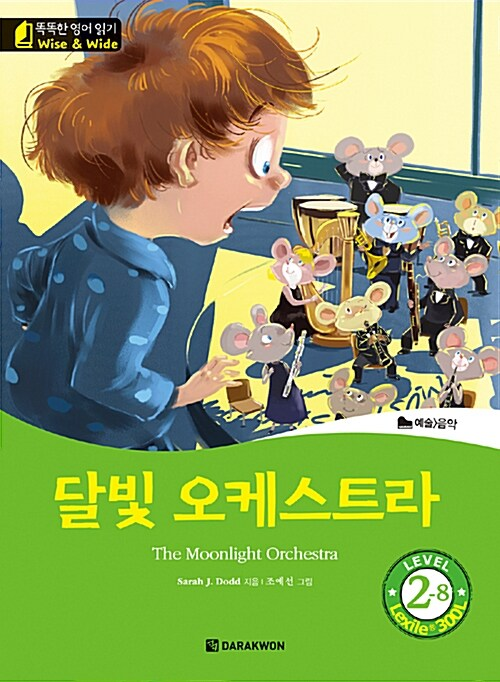 [중고] 달빛 오케스트라 (The Moonlight Orchestra)