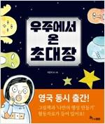 우주에서 온 초대장 (반양장 + 활동자료)