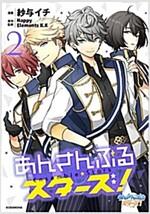 あんさんぶるスタ-ズ!(2): KCx (コミック)