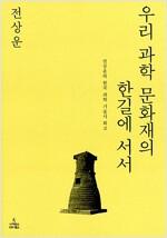 우리 과학 문화재의 한길에 서서 - 전상운의 한국 과학 기술사 회고