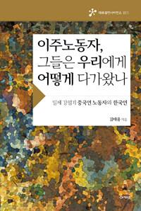 이주노동자, 그들은 우리에게 어떻게 다가왔나 : 일제 강점기 중국인 노동자와 한국인