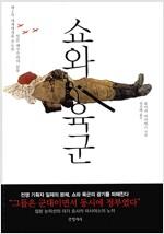 [중고] 쇼와 육군