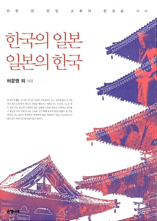 한국의 일본, 일본의 한국