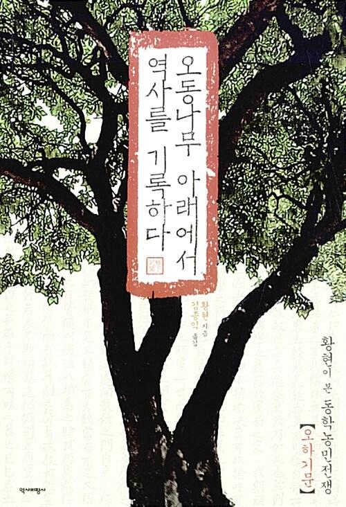 오동나무 아래에서 역사를 기록하다