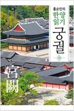 홍순민의 한양읽기 : 궁궐 하
