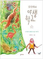 김산하의 야생학교