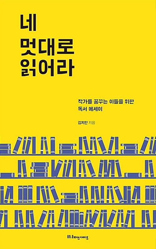네 멋대로 읽어라
