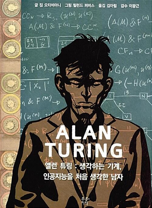 앨런 튜링