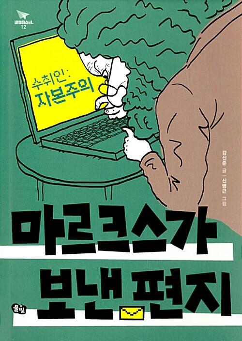 수취인 : 자본주의, 마르크스가 보낸 편지