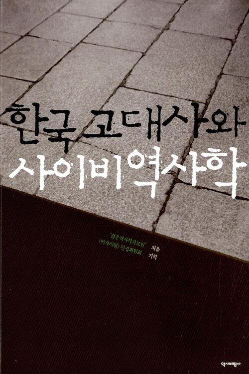 한국고대사와 사이비역사학