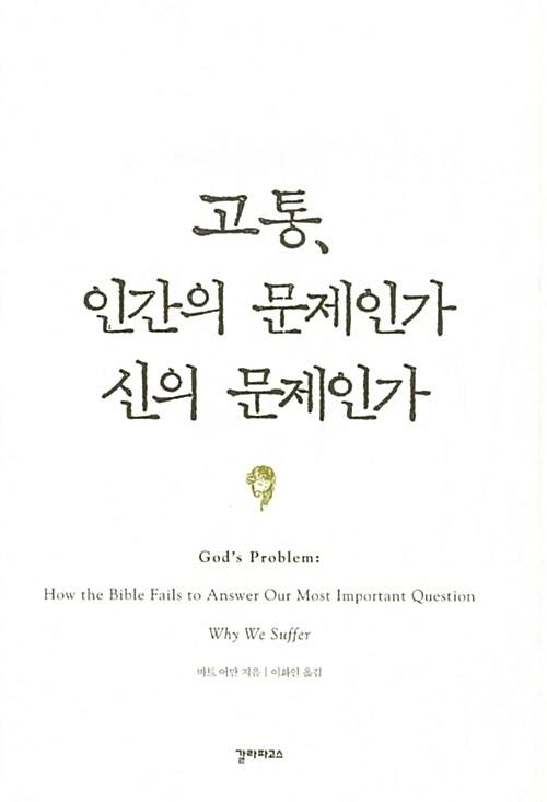 고통, 인간의 문제인가 신의 문제인가