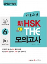 북경대학 新HSK The 모의고사 6급 (문제집 + 해설집)