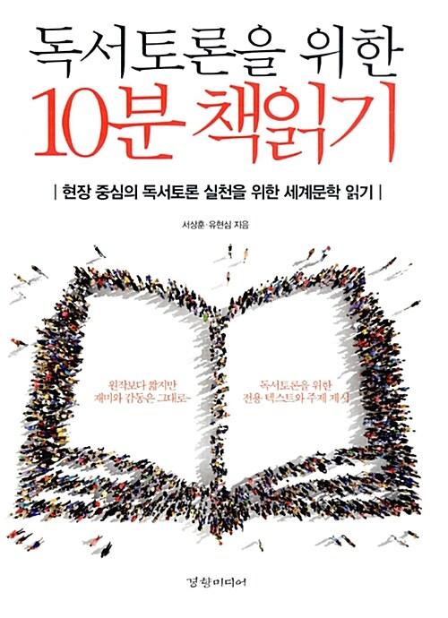 독서토론을 위한 10분 책읽기