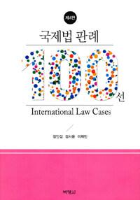 국제법 판례 100선 제4판
