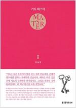 [핑크] 기도 마스터