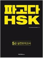파고다 HSK 5급 실전모의고사