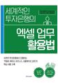 [eBook] 세계적인 투자은행의 엑셀 업무 활용법