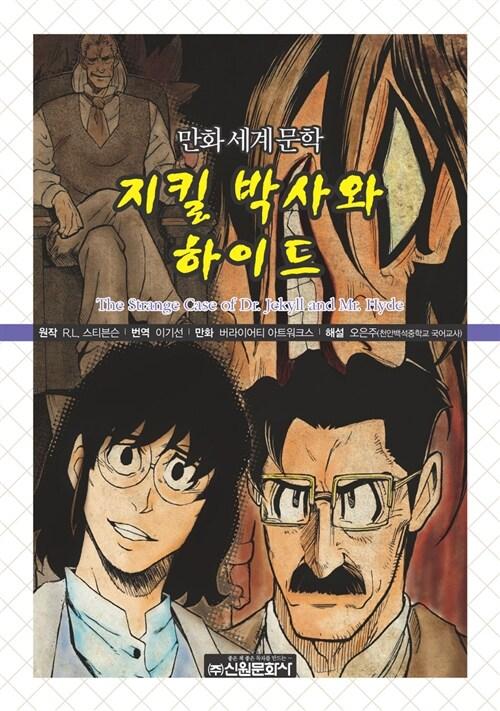만화세계문학 : 지킬 박사와 하이드