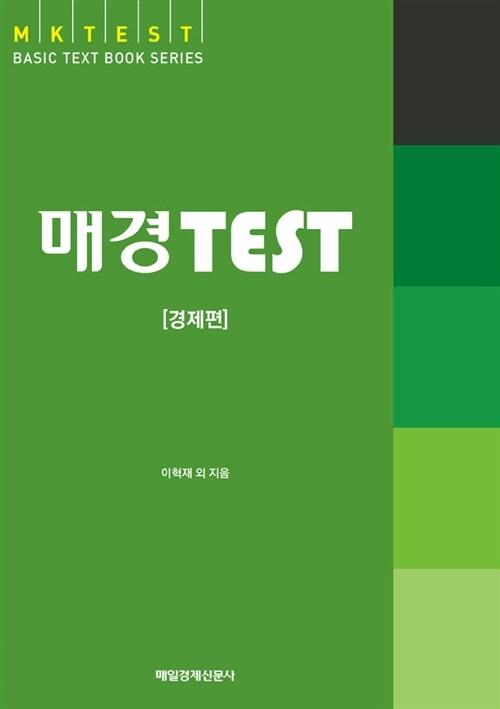 매경 TEST 경제편 : 기본 이론서