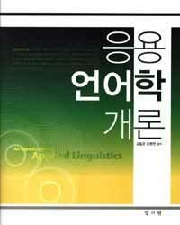 응용언어학개론