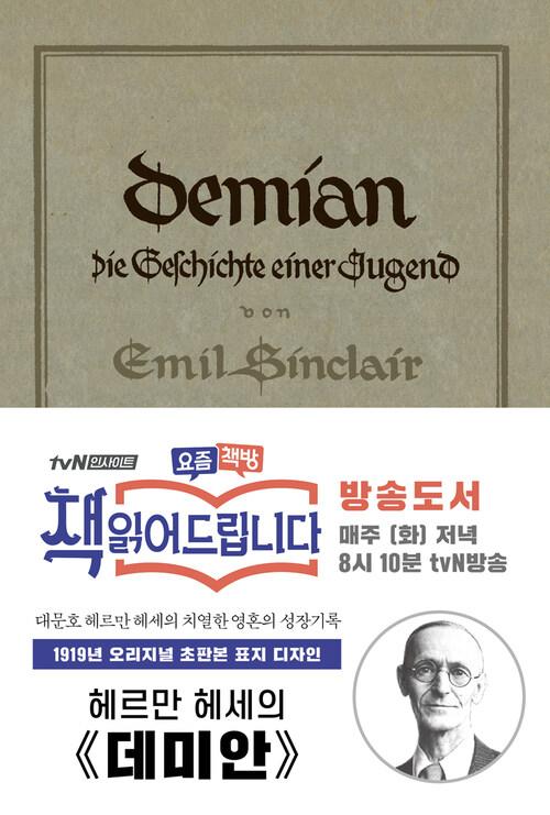 데미안 : 1919년 오리지널 초판본 표지디자인