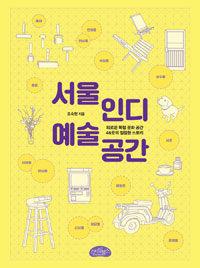 서울 인디 예술 공간 : 외로운 복합 문화 공간 46곳의 절절한 스토리
