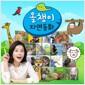 ●첫 자연관찰 추천● 올챙이자연동화  전 20권(보드북) / 실사로 보는 자연책