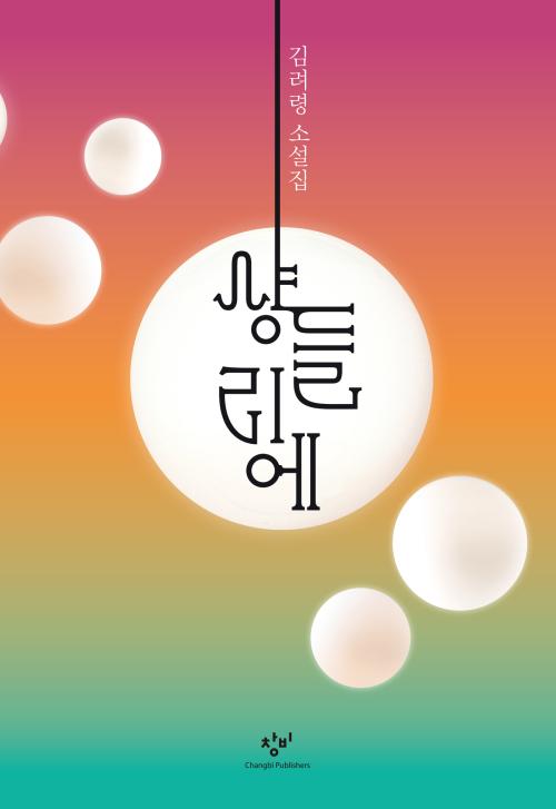 샹들리에 : 김려령 소설집