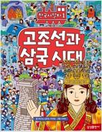 한국사 열차 1 : 고조선과 삼국 시대
