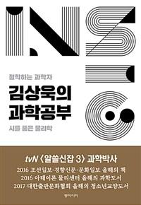 김상욱의 과학공부 - 철학하는 과학자, 시를 품은 물리학