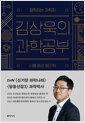 [중고] 김상욱의 과학공부