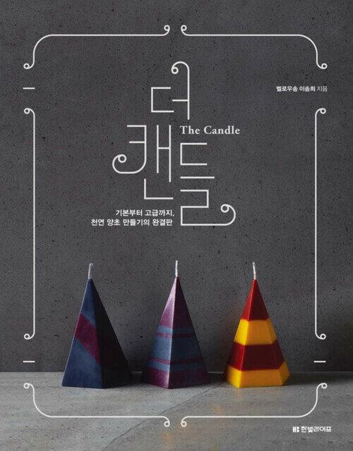 더 캔들 The Candle