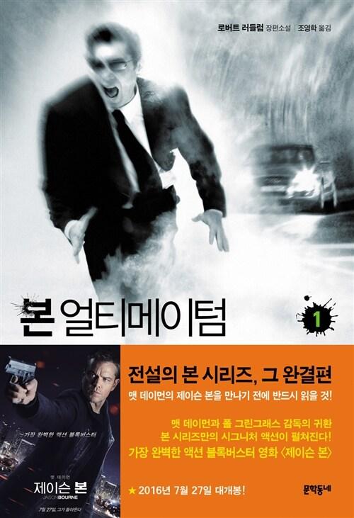 본 얼티메이텀 1