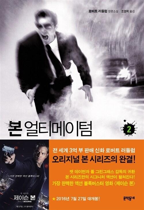 본 얼티메이텀 2