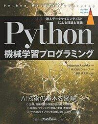 Python機械学習プログラミング : 達人デ-タサイエンティストによる理論と実践