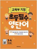 교육부 지정 초등 필수 영단어 3-4학년용