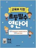교육부 지정 초등 필수 영단어 5-6학년용