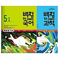 [세트] 동아 백점맞는 국어 + 백점맞는 과학 5-2 세트 - 전2권 (2016년)