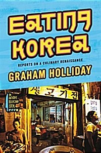 Eating Korea: Reports on a Culinary Renaissance (Hardcover)
