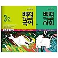 [세트] 동아 백점맞는 국어 + 백점맞는 사회 3-2 세트 - 전2권 (2016년)