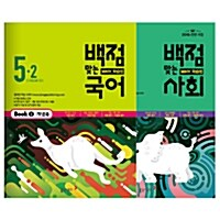 [세트] 동아 백점맞는 국어 + 백점맞는 사회 5-2 세트 - 전2권 (2016년)