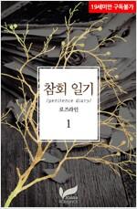 [세트] 참회 일기 (전3권/완결)