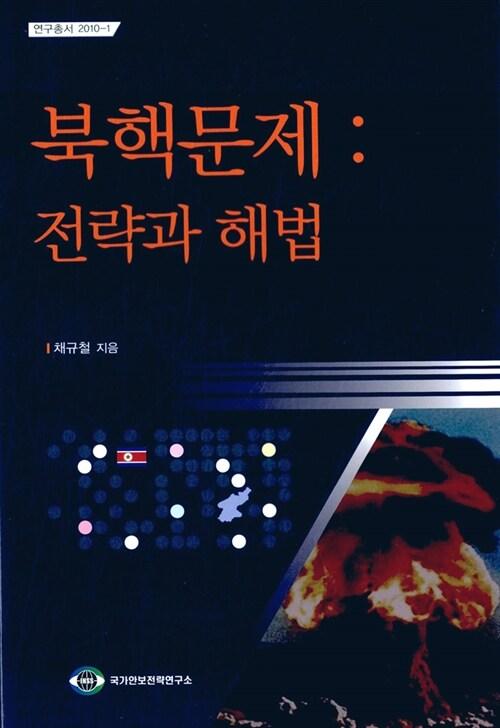 북핵문제 : 전략과 해법