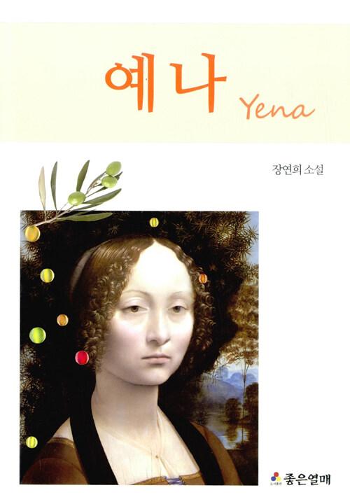 예나 : 장연희 소설