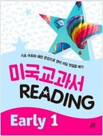 미국 교과서 Reading Early 1