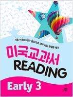 미국 교과서 Reading Early 3