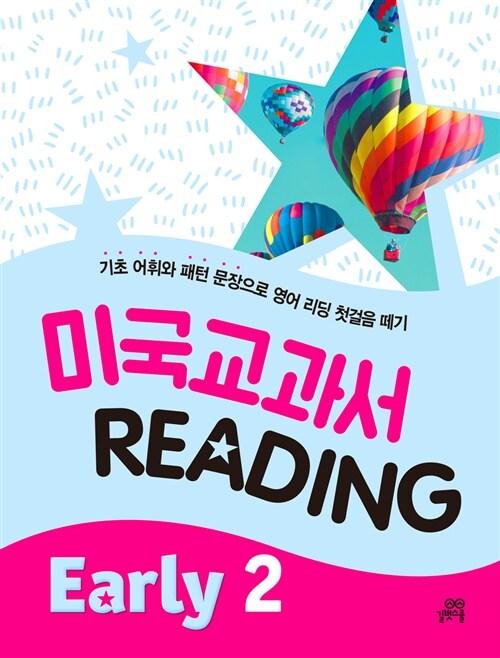 미국 교과서 Reading Early 2