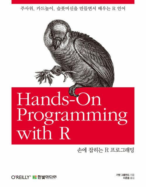 손에 잡히는 R 프로그래밍