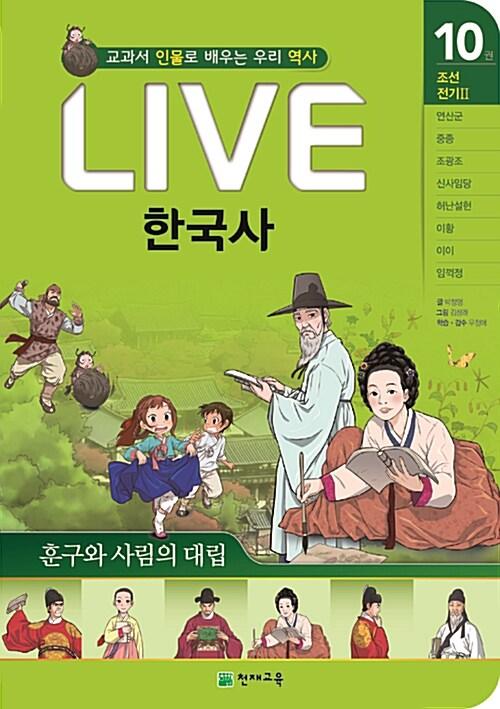 Live 한국사 10
