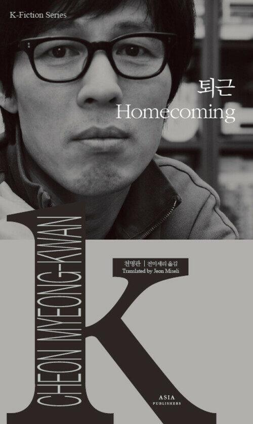 퇴근 Homecoming